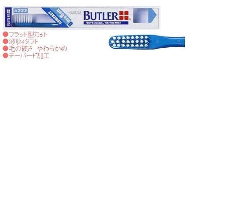 素晴らしい良い多くの取り除く突然のバトラー歯ブラシ 1本 #222