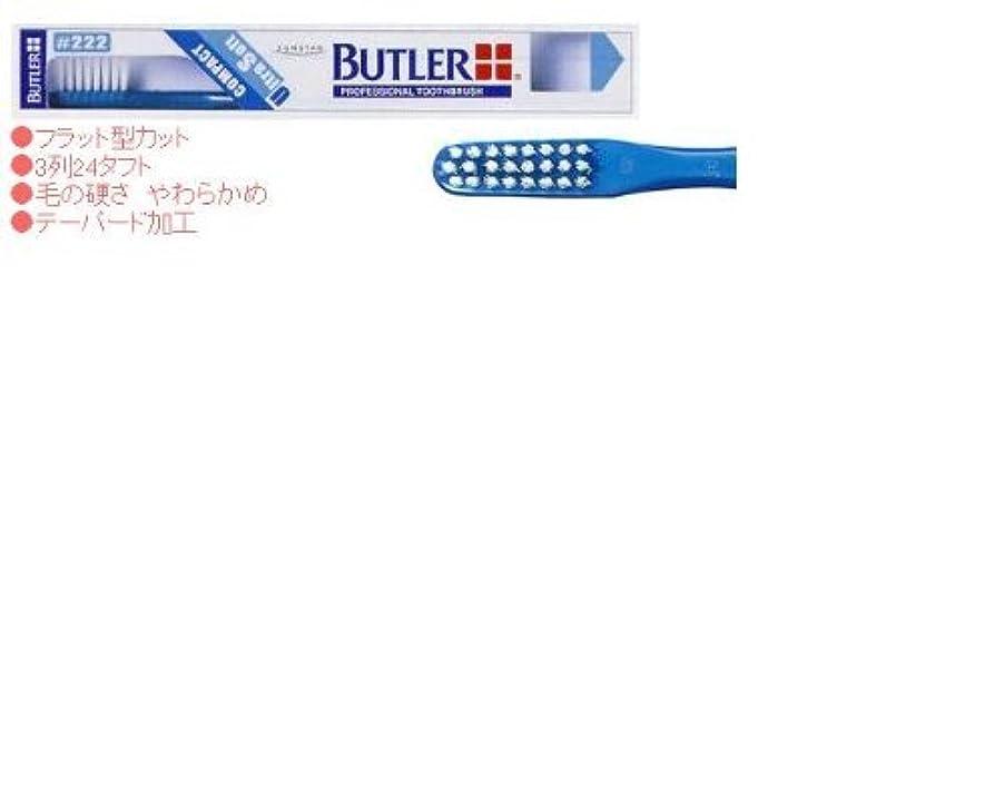 減る感情基本的なバトラー歯ブラシ 1本 #222