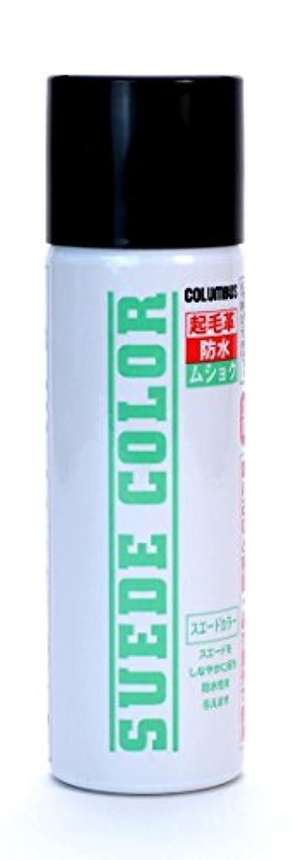 削減淡い払い戻しコロンブス スエードカラー 無色 65ml