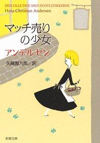 マッチ売りの少女―アンデルセン童話集 3 (新潮文庫)の詳細を見る