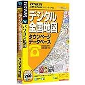 ゼンリンデータコム デジタル全国地図 タウンページデータベース約1000万件検索機能付き (説明扉付きスリムパッケージ版)