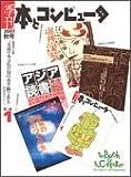 季刊・本とコンピュータ (第2期1(2001年秋号))