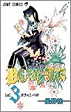 D.Gray-man (3)    ジャンプコミックス