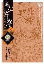 あんどーなつ 6―江戸和菓子職人物語 (ビッグコミックス)の詳細を見る