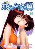 ボクのふたつの翼 5 (ヤングジャンプコミックス)