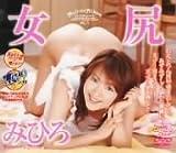 女尻 みひろ [DVD]