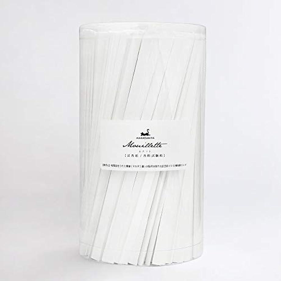 厳比率アンタゴニストムエット1000本入り 大容量 プロ用(アロマ検定試験対応 試香紙 香料試験紙) マカダミ屋