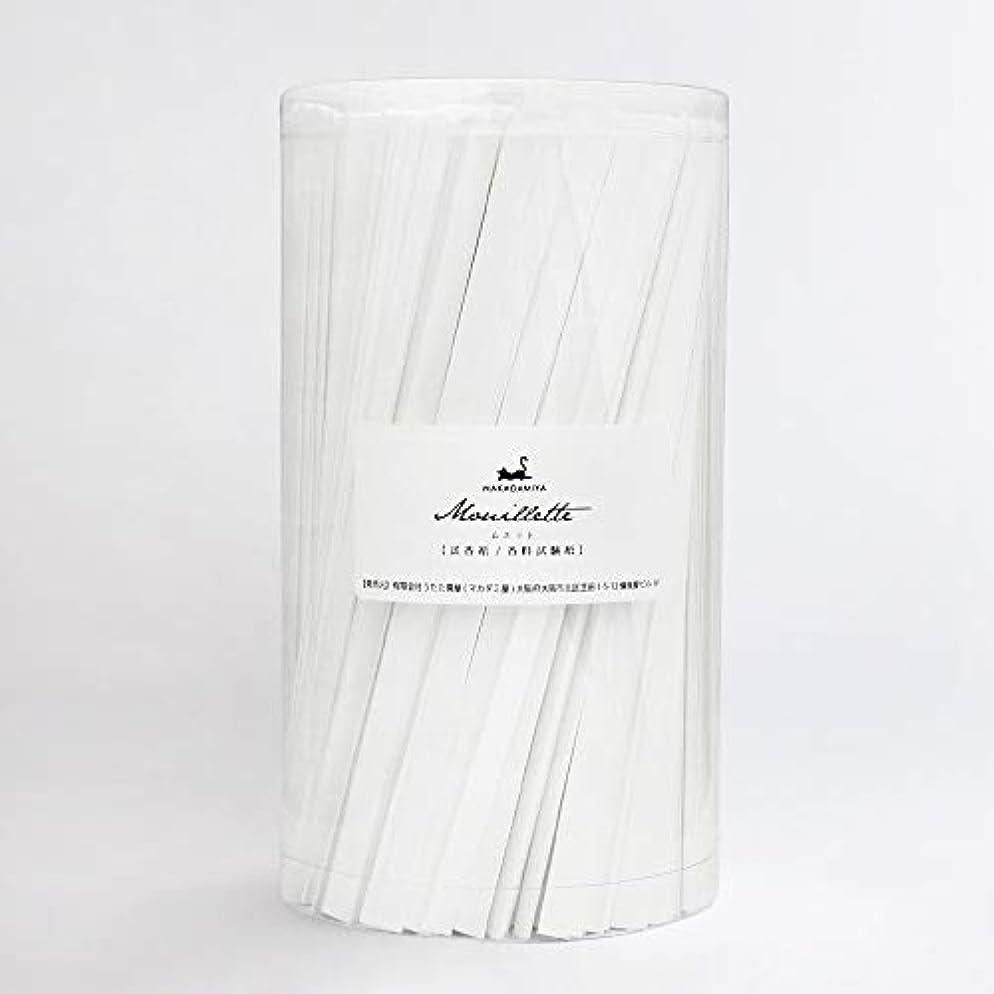 自治起こる改修するムエット1000本入り 大容量 プロ用(アロマ検定試験対応 試香紙 香料試験紙) マカダミ屋