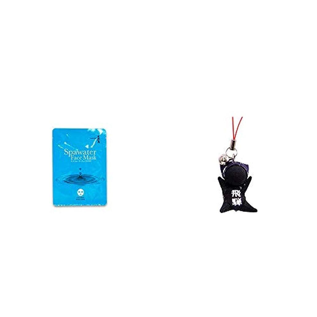 [2点セット] ひのき炭黒泉 スパウォーターフェイスマスク(18ml×3枚入)?さるぼぼ幸福ストラップ 【黒】 / 風水カラー全9種類 厄除け?魔除け?身を守る?勝運 お守り//