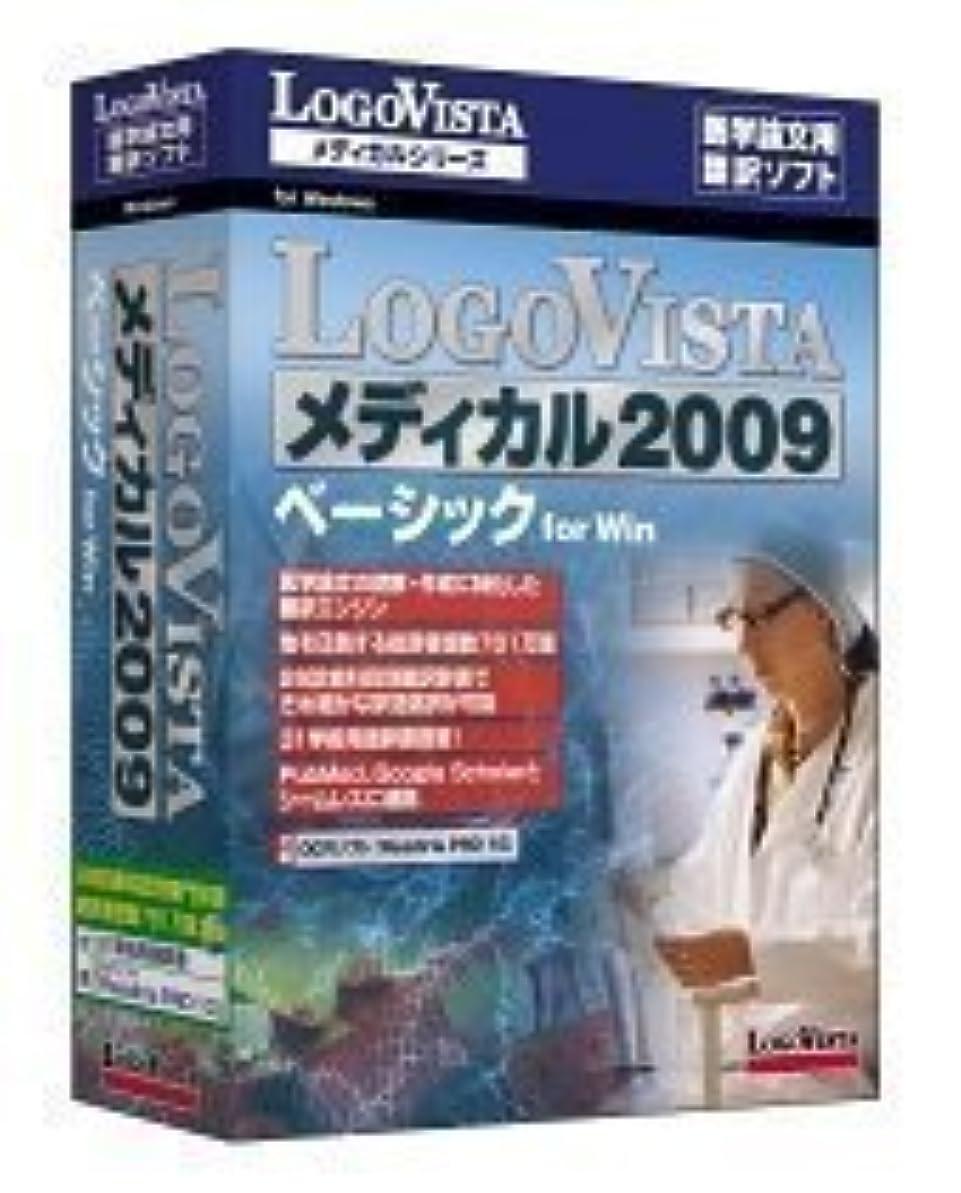 心配するキャンプ不健康LogoVista メディカル 2009 ベーシック for Win