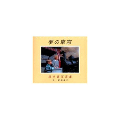夢の車窓―櫻井寛写真集の詳細を見る