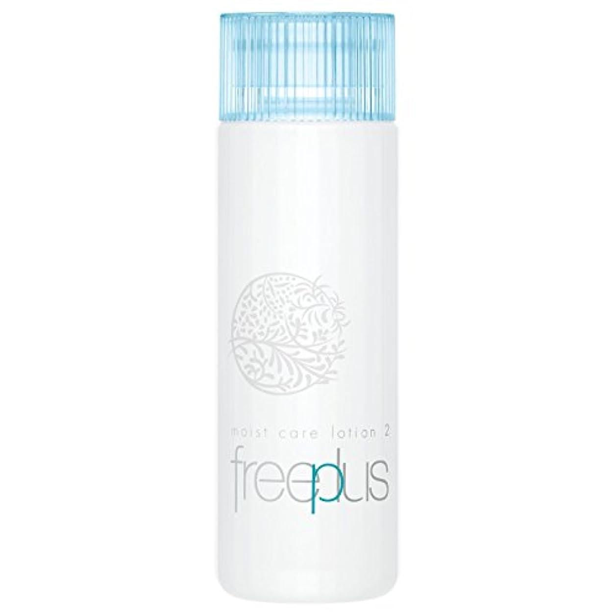 有効化仕事に行くごちそうフリープラス モイストケアローション2(しっとりタイプ)(保湿化粧水)