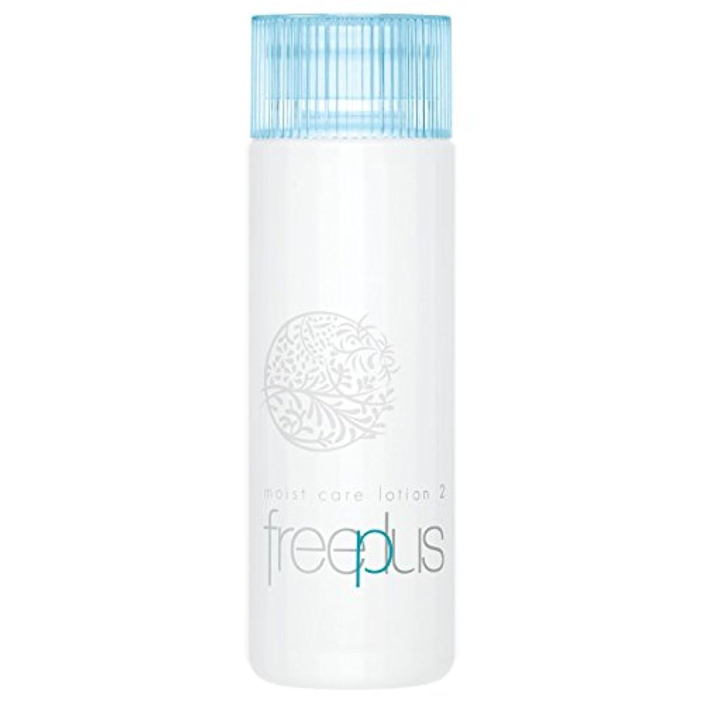 絶えずショート発行するフリープラス モイストケアローション2(しっとりタイプ)(化粧水)