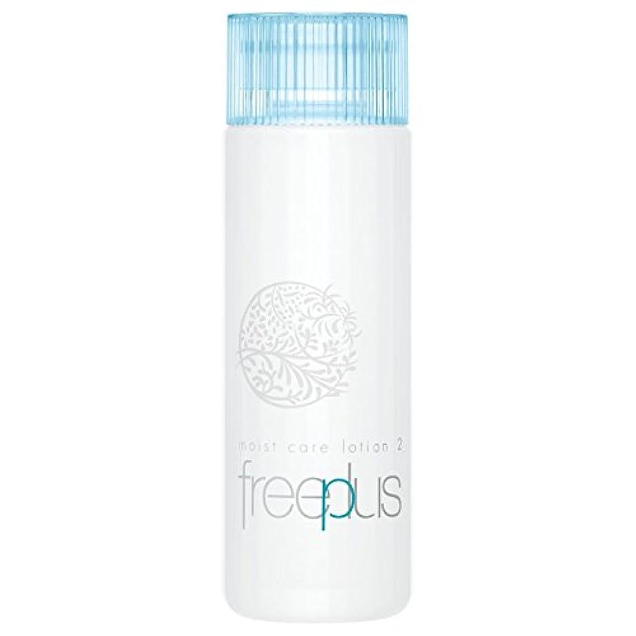成分死すべきチャペルフリープラス モイストケアローション2(しっとりタイプ)(化粧水)