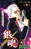 銀魂 (第16巻) (ジャンプ・コミックス)