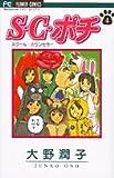 S・C・ポチ 4 (フラワーコミックス)