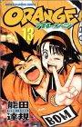Orange 第13巻 (少年チャンピオン・コミックス)
