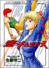空のキャンバス 3 夢に見た時!の巻 (ジャンプコミックスセレクション)