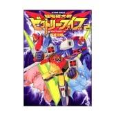 超電磁大戦ビクトリーファイブ 2 (アクションコミックス)