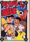 ちかいの魔球 (4) (講談社漫画文庫)