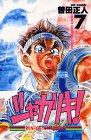 シャカリキ!—Run for tomorrow! (7) (少年チャンピオン・コミックス)