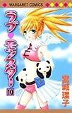 ラブ・モンスター 10 (マーガレットコミックス)