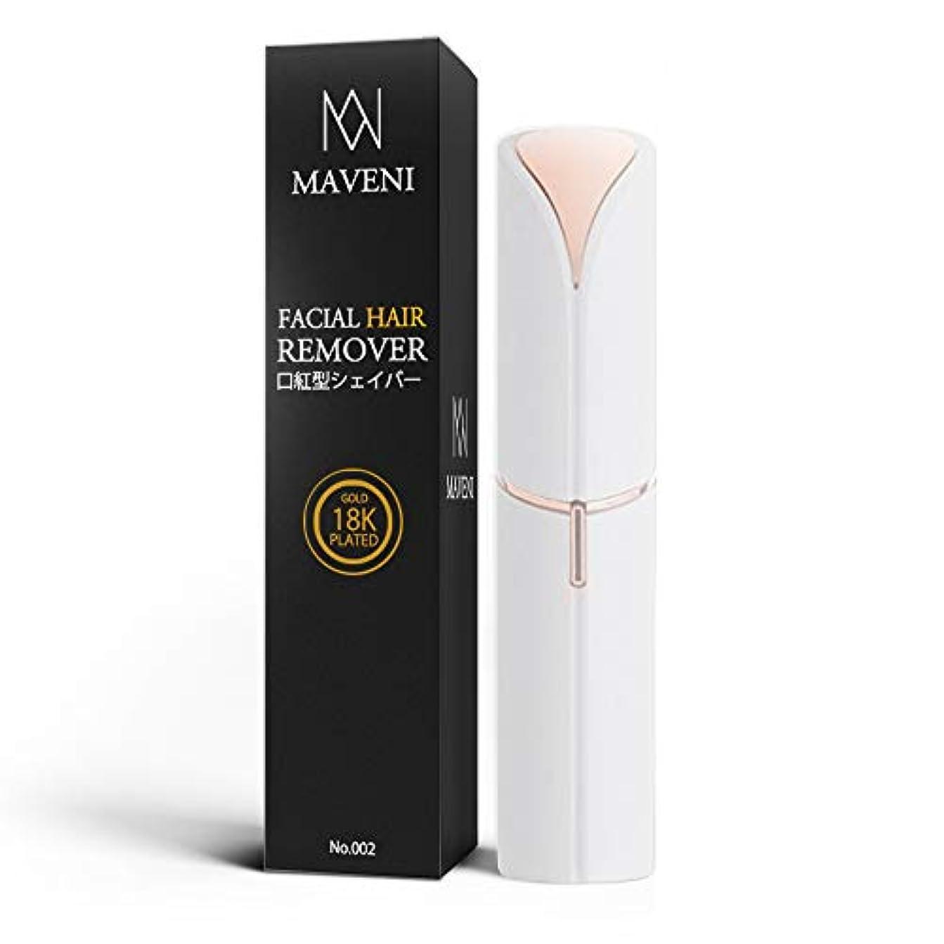 まだらカセット自殺Maveni(マヴェニ) レディースシェーバー?脱毛器 女性 顔剃り 回転式 LEDライト付き シェーバー レディ用 (ホワイト)
