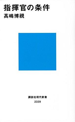 指揮官の条件 (講談社現代新書)