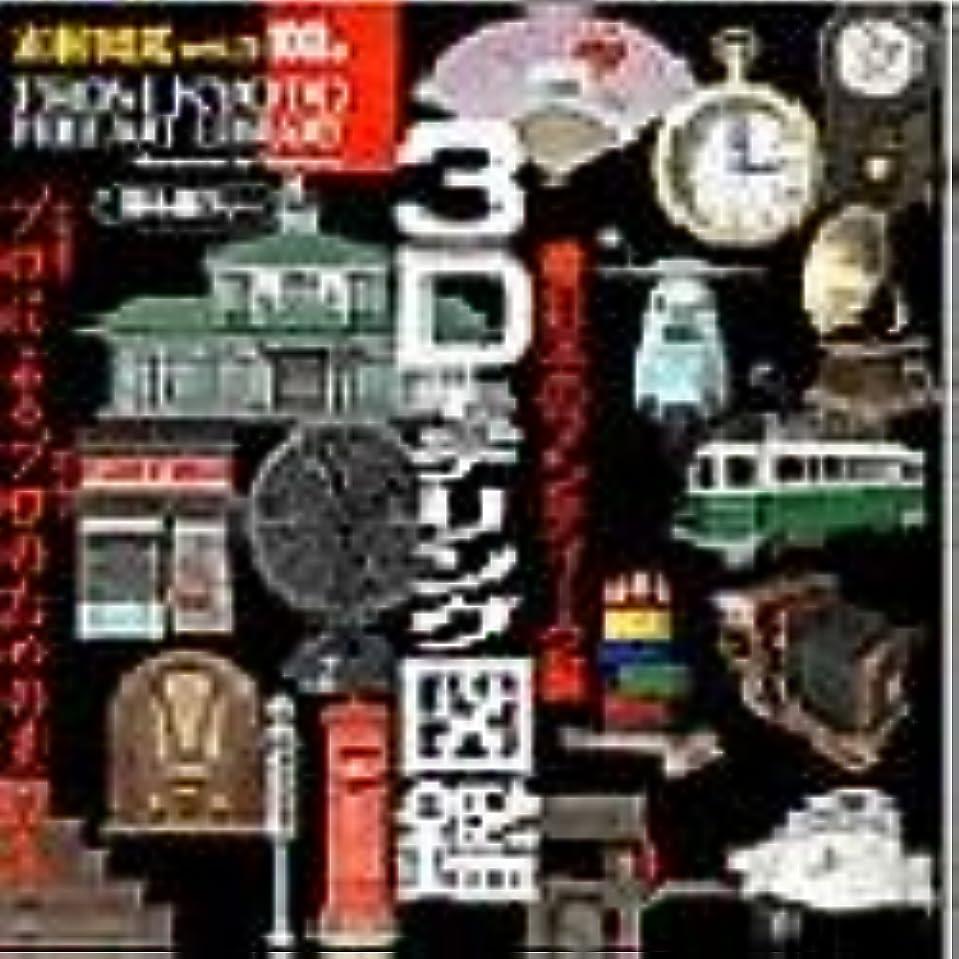 素材図鑑 Vol.3 3Dモデリング図鑑