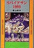 リバイアサン1999