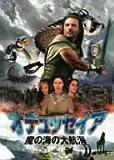 オデュッセイア/魔の海の大航海 [DVD]