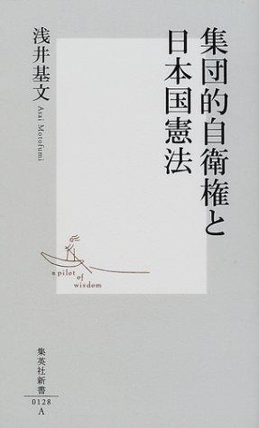 集団的自衛権と日本国憲法 (集英社新書)の詳細を見る