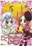シュガシュガルーン Vol.12 [DVD]