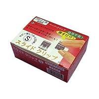 トーキンコーポレーション (業務用セット) スライドクリップ 業務用 S 1箱(100個) [×2セット]
