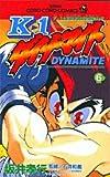 K-1ダイナマイト (6) (てんとう虫コミックス―てんとう虫コロコロコミックス)
