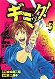 ギミック! 3 (ヤングジャンプコミックス)
