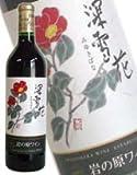 岩の原ワイン 深雪花 赤 [ 赤ワイン ミディアムボディ 日本 720ml ]