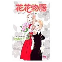 花花物語 (クイーンズコミックス)