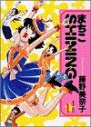 まちこSHINING / 藤野 美奈子 のシリーズ情報を見る