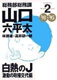 総務部総務課山口六平太―プレミアムセレクション (2) (BIG COMICS SPECIAL)