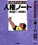 子どものための人権ノート