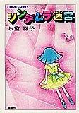 シンデレラ迷宮 (集英社文庫―コバルト・シリーズ)
