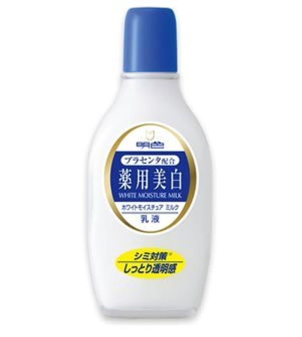脱臼する魅力的(明色)薬用ホワイトモイスチュアミルク 158ml(医薬部外品)(お買い得3本セット)