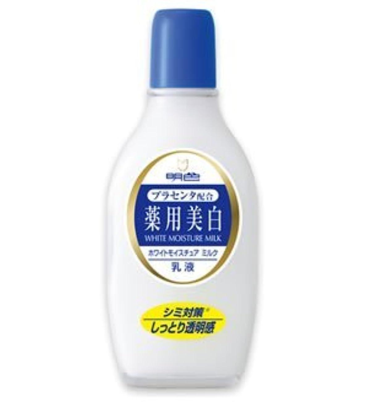 マーケティング頻繁に首謀者(明色)薬用ホワイトモイスチュアミルク 158ml(医薬部外品)(お買い得3本セット)