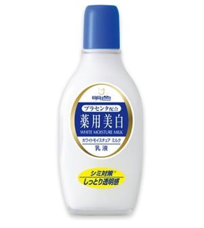 血まみれ未接続スイ(明色)薬用ホワイトモイスチュアミルク 158ml(医薬部外品)