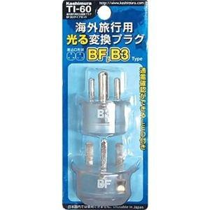 カシムラ 海外旅行用光る変換プラグ BF・B3タイプセット TI-60