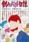 釣りバカ日誌 (20) (ビッグコミックス)