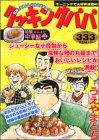 クッキングパパ 中華編 2 (プラチナコミックス)