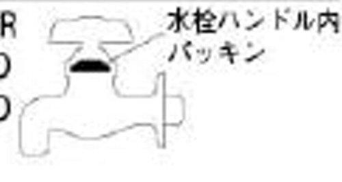 カクダイ 水栓ハンドル内パッキン (13用) 2組入 0740