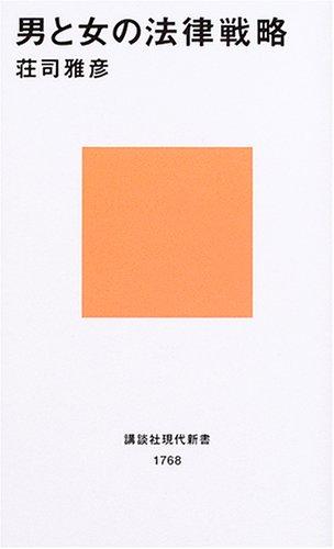 男と女の法律戦略 (講談社現代新書)の詳細を見る